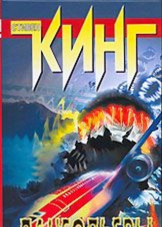 Four Past Midnight (In Russian Language): The: Stephen king
