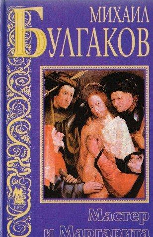9785170060740: Le Maître et Marguerite : Edition en russe