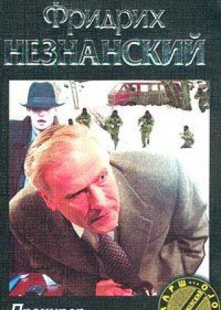 Prokuror po vyzovu (Marsh Turetskogo): F. Neznanskij