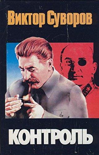 Kontrol': Suvorov Viktor