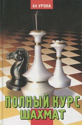 Polnyy kurs shahmat. 64 uroka dlya novichkov i ne ochen opytnyh igrokov