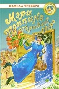 Meri Poppins otkryvaet dver: Skazochnaya povest