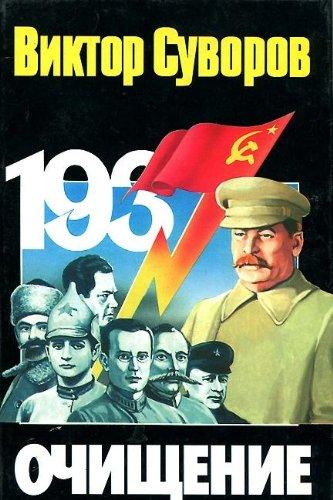 9785170092543: Ochishchenie: Zachem Stalin Obezglavil Svoiu Armiiu?: [Purge: Why did Stalin leave his army without leaders?: ]