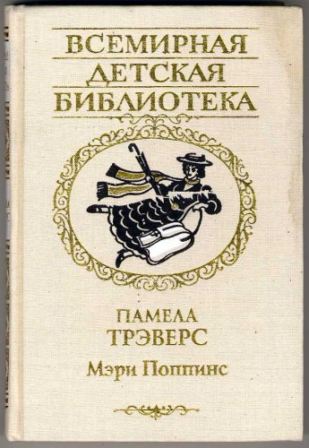 9785170093021: Mary Poppins (RUSSIAN EDITION)