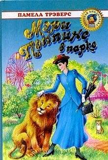 9785170097111: Mary Poppins in the Park, 1952 (IN RUSSIAN LANGUAGE) / Mary Poppins im Park