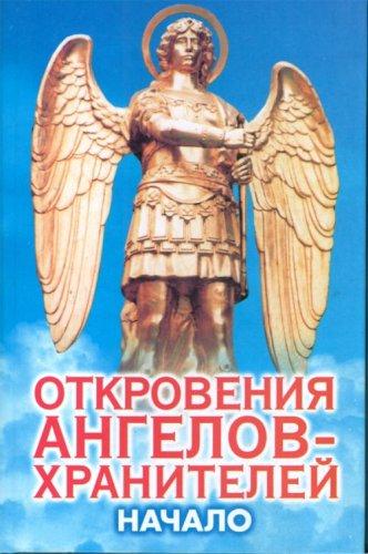 9785170105014: Otkroveniya Angelov-Hranitelej: Nachalo