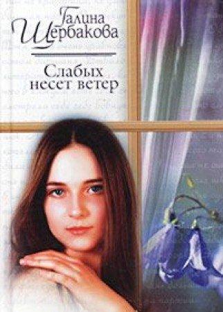 9785170109531: Zhenshchiny v igre bez pravil ;: Slabykh neset veter (Russkiĭ romans) (Russian Edition)