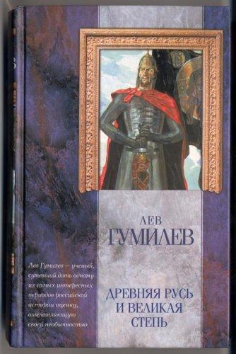 9785170111138: Drevnjaja Rus i Velikaja step [Russian Edition]
