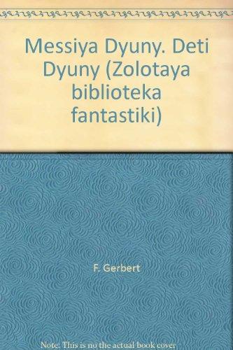Messiya Dyuny. Deti Dyuny (Zolotaya biblioteka fantastiki): F. Gerbert