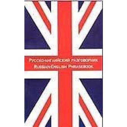 9785170116652: Russko anglijskij razgovornik