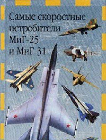 9785170117482: Samye skorostnye istrebiteli MiG-25 i MiG-31