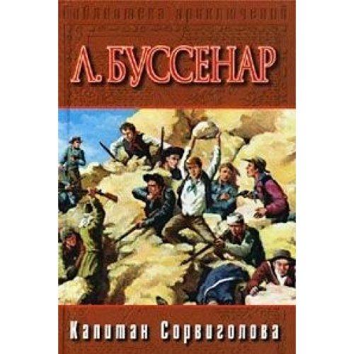 Le Capitaine Casse-Cou, 1901 (RUSSIAN LANGUAGE) /: Louis Henri BOUSSENARD