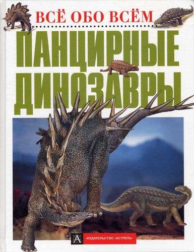 9785170128402: Панцирные динозавры (пер. с англ. Гольдовского М.)