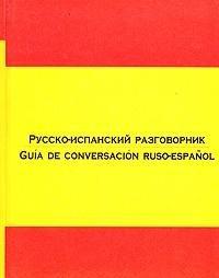 9785170129270: Russko-ispanskij razgovornik
