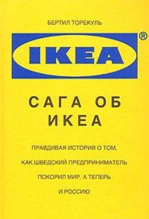 9785170129317: Saga ob IKEA