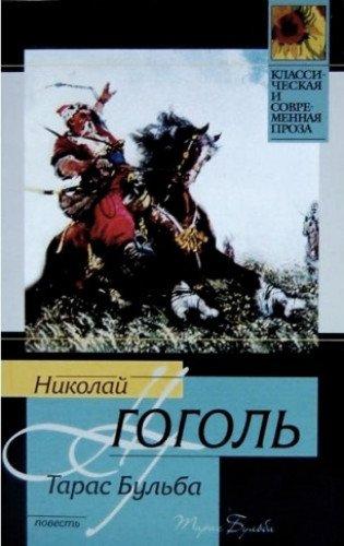 9785170141135: Taras Bulba (in Russian)