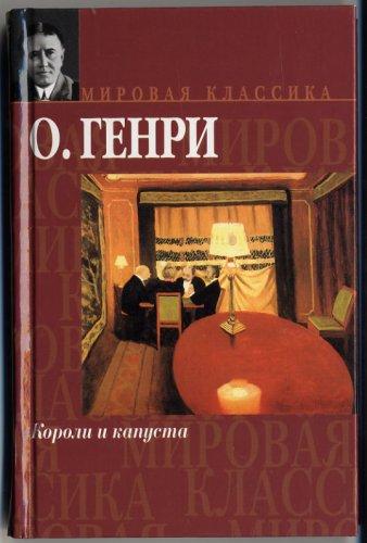 9785170141180: Kings and Cabbage (IN RUSSIAN LANGUAGE) / Koroli i kapusta