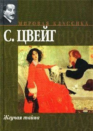 9785170141197: Burning Secret (RUSSIAN EDITION)