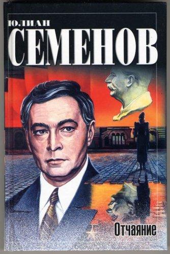 9785170141388: Despair = Otchaianie [Russian Edition]