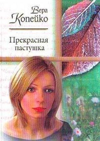 9785170144617: Prekrasnaia pastushka (Russkii romans) (Russian Edition)