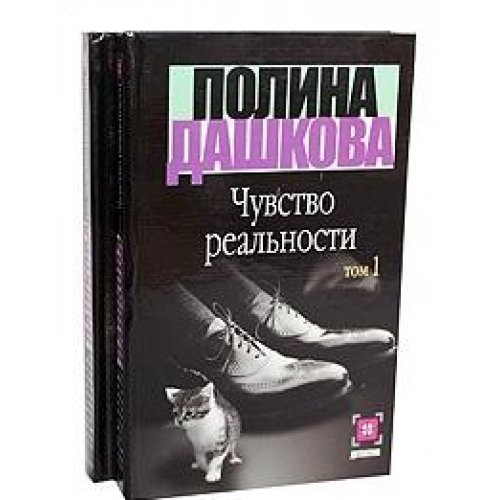 9785170146581: Chuvstvo Real'nosti: Roman V Dvukh Knigakh