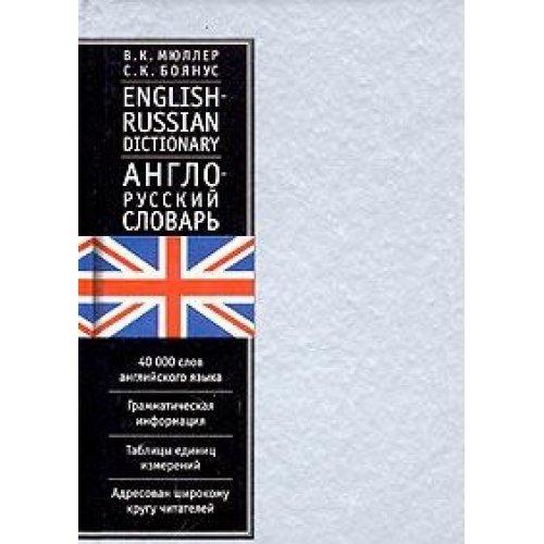 Anglo-Russkii Slovar': 40,000 Slov; Russko-Angliiskii Slovar': 50,000: Miuller, V.K., Boianus,