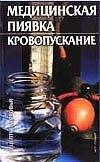 9785170149834: Meditsinskaya piyavka. Krovopuskanie (Retsepty zdorov'ya)