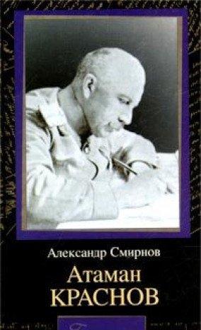 9785170153268: Ataman Krasnov
