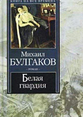 9785170156191: The White Guard (Russian)