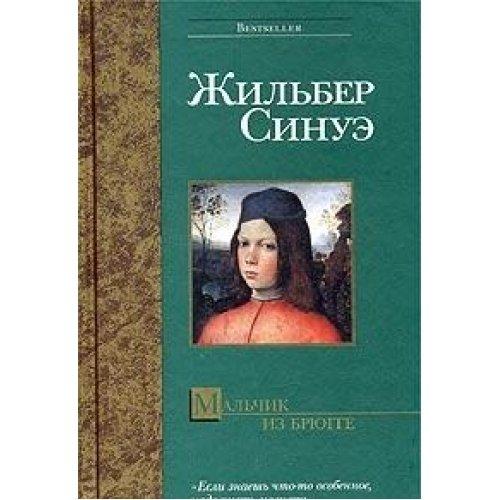 9785170156597: Mal'chik iz Bryugge (Bestseller)