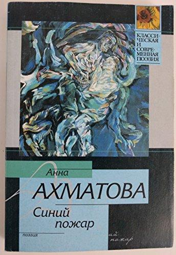 Sinij pozhar (Klassicheskaya i sovremennaya poeziya): A. Akhmatova
