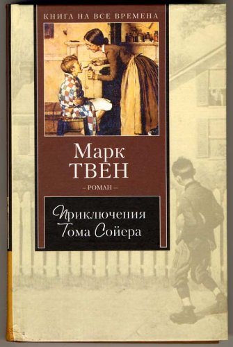 9785170165407: The Adventures of Tom Sawyer, 1876 (IN RUSSIAN LANGUAGE) / (Las aventuras de Tom Sawyer / les Aventures de Tom Sawyer / Die Abenteuer des Tom Sawyer / ??????????? ???? ??????)