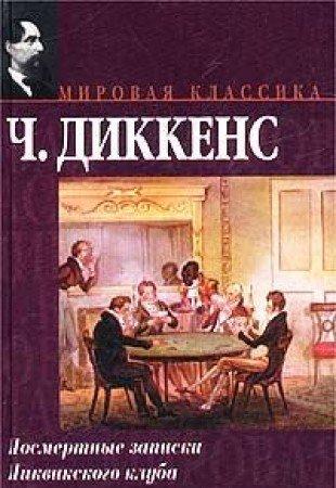 Posmertnye zapiski Pikvikskogo kluba: Ch. Dikkens