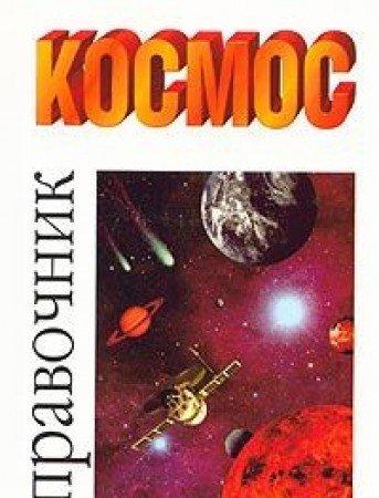 9785170167845: Kosmos