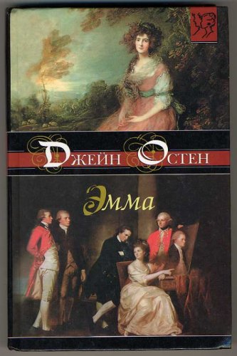 9785170170210: Emma, 1816 (In Russian Language)