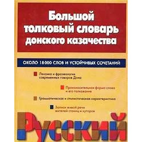 9785170172306: Bol'shoi Tolkovyi Slovar' Donskogo Kazachestva [Large explanatory dictionary of the Don Cossacks]