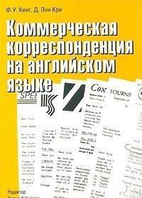 Business correspondence in English Kommercheskaya korrespondentsiya na: F. U. King,
