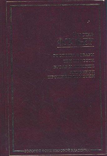 9785170177684: Madam Bovary. Three novels. Buvar and Pekyushe. Lexicon (Госпожа Бовари. Три повести. Бувар и Пекюше. Лексикон)