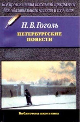 9785170181346: Peterburgskie povesti (Biblioteka shkol'nika)