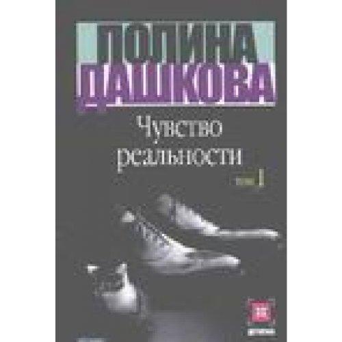 Chuvstvo realnosti V 2 kn Kn 1: P. Dashkova