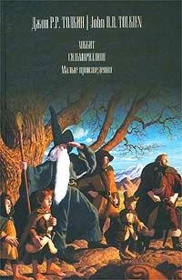 The Hobbit, or There and Back Again;: J. R. R.