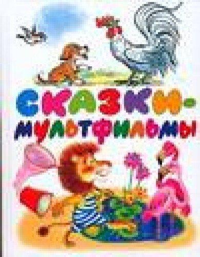 9785170193325: Skazki-multfilmy