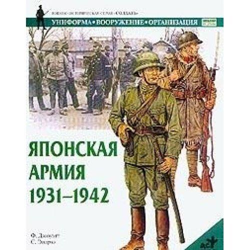 9785170196692: The Japanese Army, 1931-1942 / Yaponskaya armiya, 1931-1942