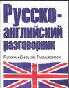 9785170197644: Russko anglijskij razgovornik