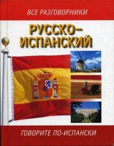 9785170205875: Russko ispanskij razgovornik