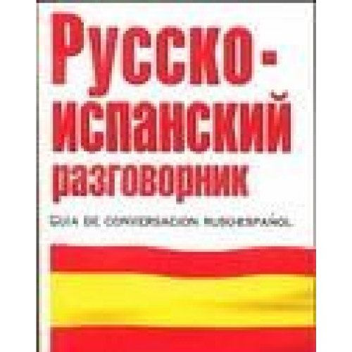 9785170205882: Russko ispanskij razgovornik