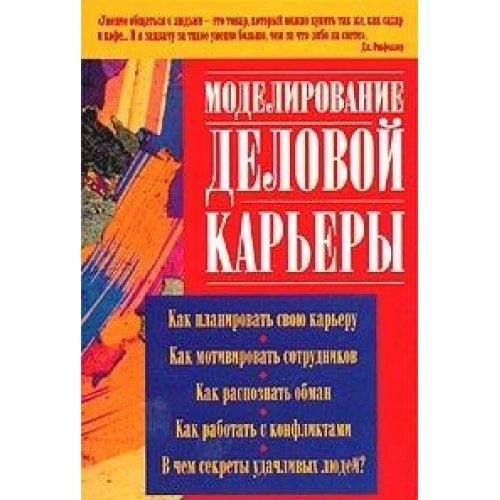 Modelirovanie delovoy karery: M. Yu. Konovalenko
