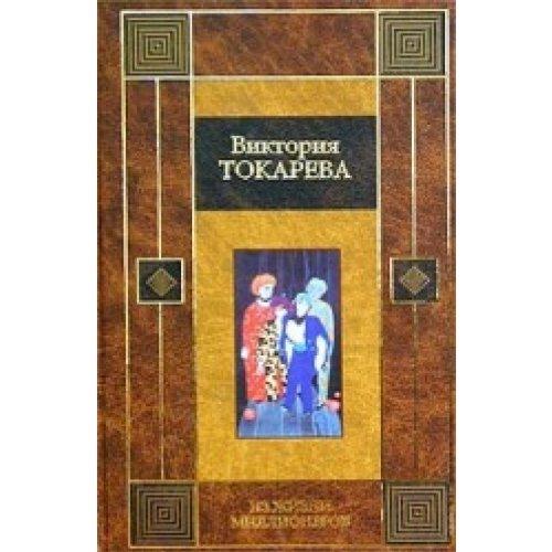 From the Life of Millionaires = Iz zhizni millionerov (RUSSIAN EDITION) = Iz zhizni millionerov: ...