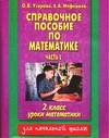 9785170212989: The manual on mathematics. Math lesson. Grade 2. At 2 pm Part 1. First of / Spravochnoe posobie po matematike. Uroki matematiki. 2 kl. V 2 ch. Ch. 1. Pervoe po
