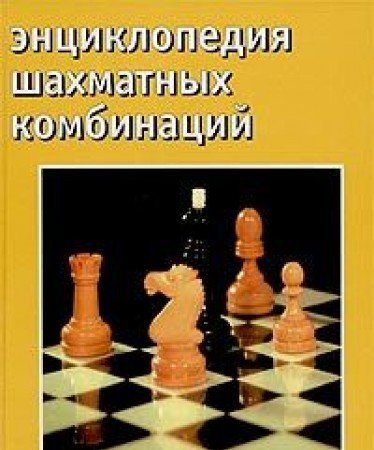 Encyclopedia of Chess Combinations: N. M. Kalinichenko